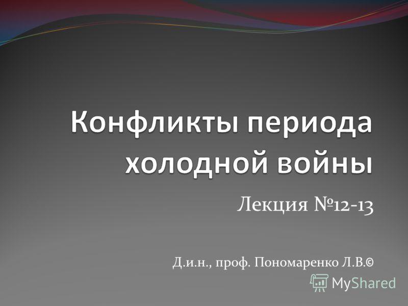 Лекция 12-13 Д.и.н., проф. Пономаренко Л.В. ©
