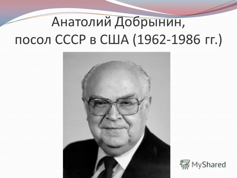 Анатолий Добрынин, посол СССР в США (1962-1986 гг.)