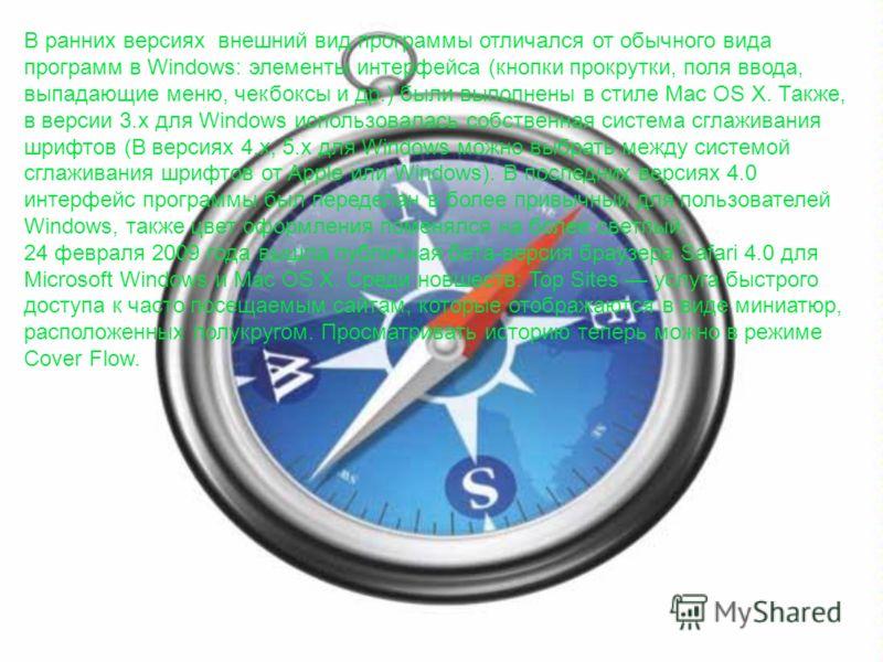 В ранних версиях внешний вид программы отличался от обычного вида программ в Windows: элементы интерфейса (кнопки прокрутки, поля ввода, выпадающие меню, чекбоксы и др.) были выполнены в стиле Mac OS X. Также, в версии 3.х для Windows использовалась