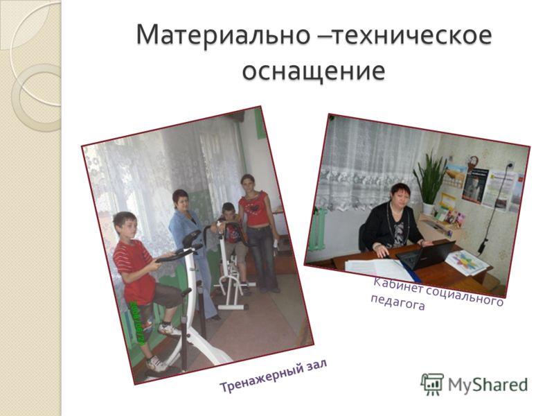 Материально – техническое оснащение Тренажерный зал Кабинет социального педагога