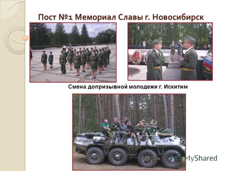 Пост 1 Мемориал Славы г. Новосибирск Смена допризывной молодежи г. Искитим