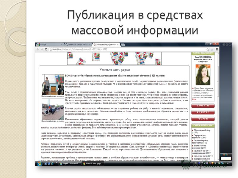 Публикация в средствах массовой информации