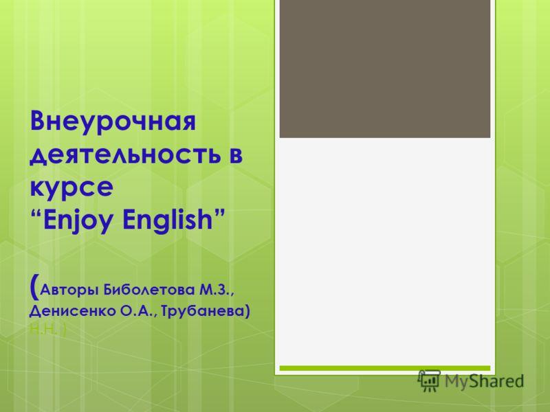 Внеурочная деятельность в курсе Enjoy English ( Авторы Биболетова М.З., Денисенко О.А., Трубанева) Н.Н. )