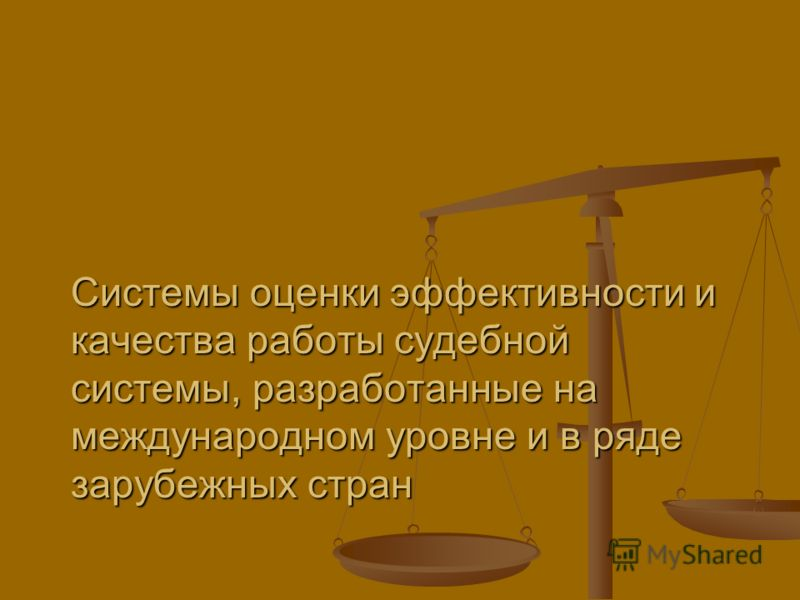 Системы оценки эффективности и качества работы судебной системы, разработанные на международном уровне и в ряде зарубежных стран