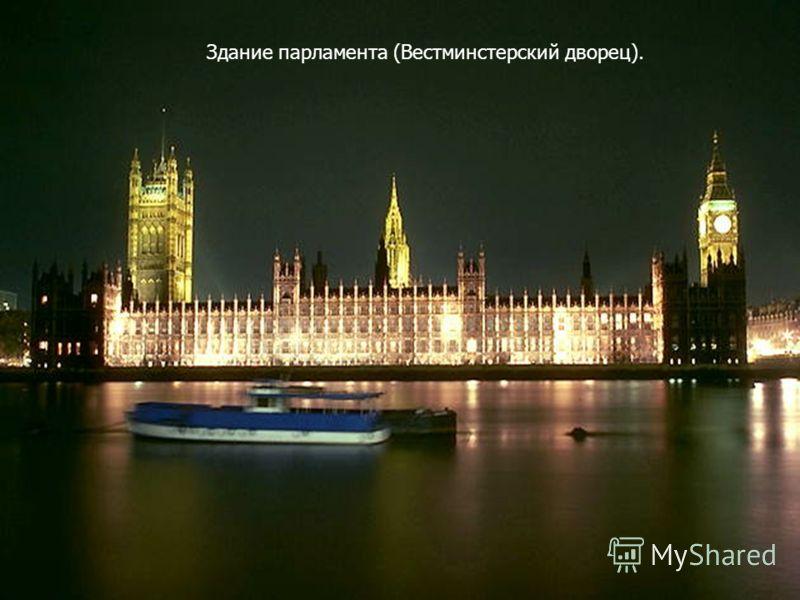 Здание парламента (Вестминстерский дворец).