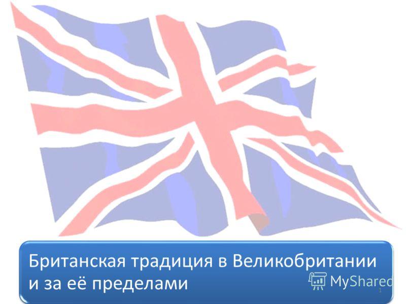 Британская традиция в Великобритании и за её пределами 1