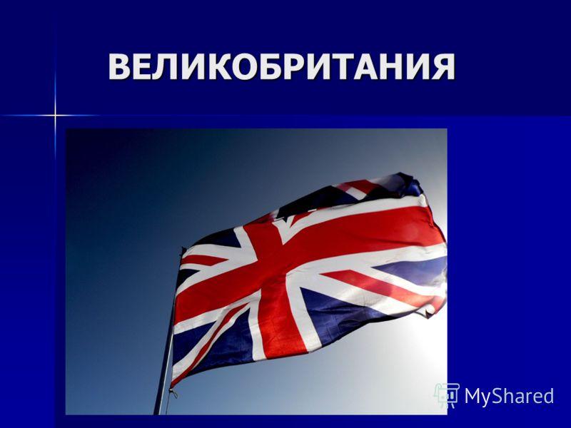 Презентацию на тему англия на британском языке