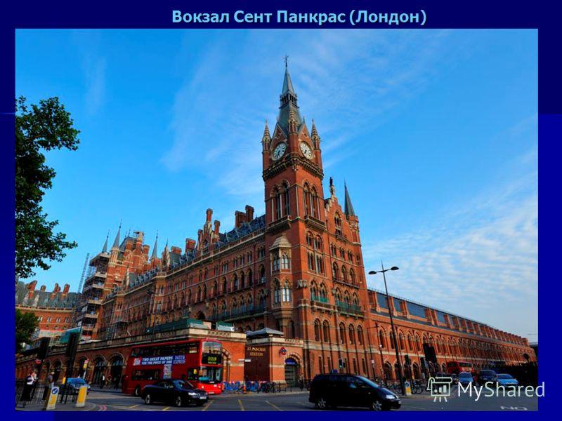 Вокзал Сент Панкрас (Лондон)