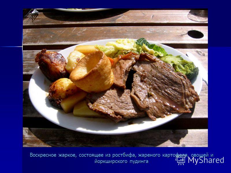Воскресное жаркое, состоящее из ростбифа, жареного картофеля, овощей и йоркширского пудинга