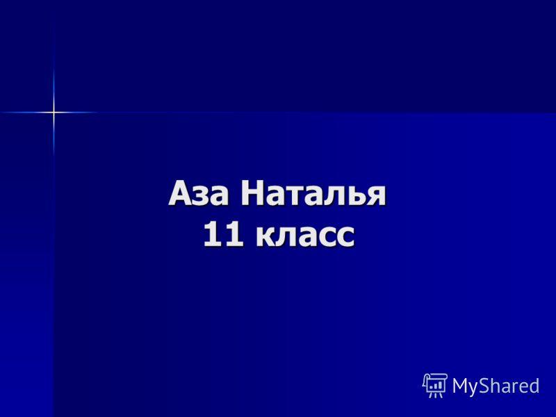 Аза Наталья 11 класс