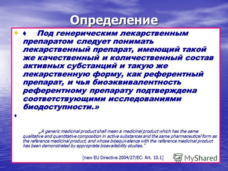 Определение « Под генерическим лекарственным препаратом следует понимать лекарственный препарат, имеющий такой же качественный и количественный состав активных субстанций и такую же лекарственную форму, как референтный препарат, и чья биоэквивалентно