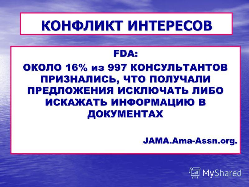 КОНФЛИКТ ИНТЕРЕСОВ FDA: ОКОЛО 16% из 997 КОНСУЛЬТАНТОВ ПРИЗНАЛИСЬ, ЧТО ПОЛУЧАЛИ ПРЕДЛОЖЕНИЯ ИСКЛЮЧАТЬ ЛИБО ИСКАЖАТЬ ИНФОРМАЦИЮ В ДОКУМЕНТАХ JAMA.Ama-Assn.org.