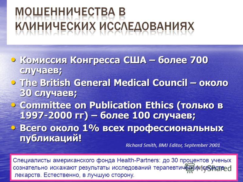 Комиссия Конгресса США – более 700 случаев; Комиссия Конгресса США – более 700 случаев; The British General Medical Council – около 30 случаев; The British General Medical Council – около 30 случаев; Committee on Publication Ethics (только в 1997-200