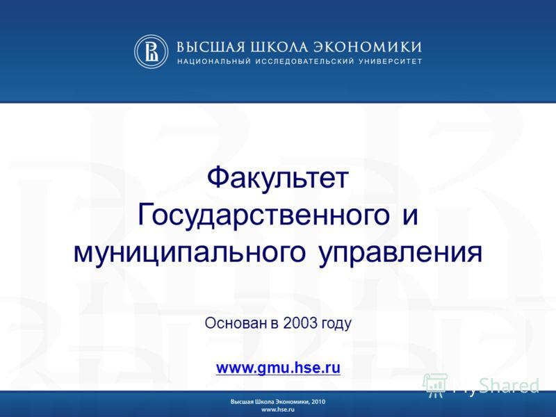 Факультет Государственного и муниципального управления Основан в 2003 году www.gmu.hse.ru