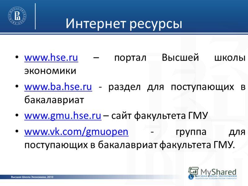 Интернет ресурсы www.hse.ru – портал Высшей школы экономики www.hse.ru www.ba.hse.ru - раздел для поступающих в бакалавриат www.ba.hse.ru www.gmu.hse.ru – сайт факультета ГМУ www.gmu.hse.ru www.vk.com/gmuopen - группа для поступающих в бакалавриат фа