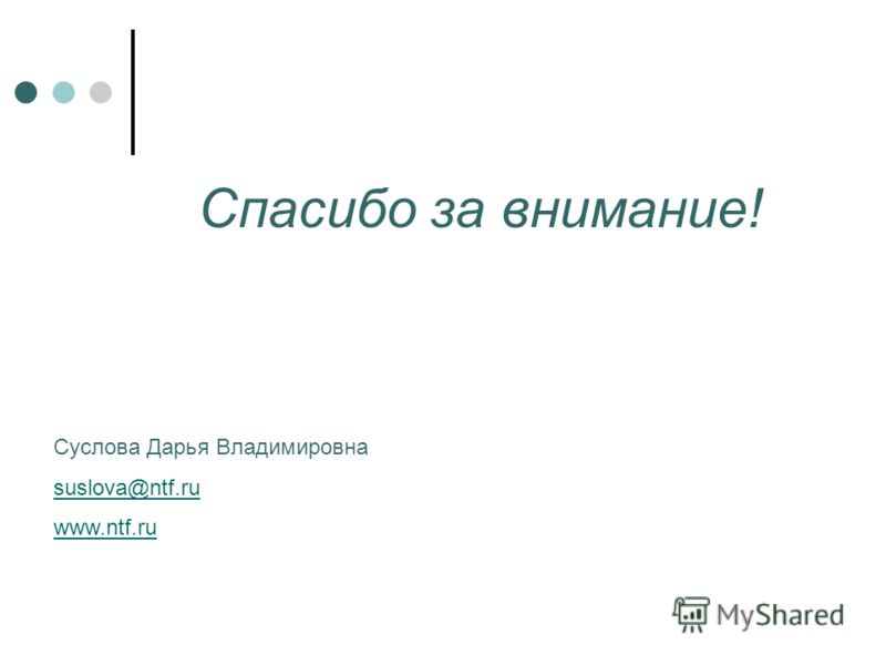 Спасибо за внимание! Суслова Дарья Владимировна suslova@ntf.ru www.ntf.ru