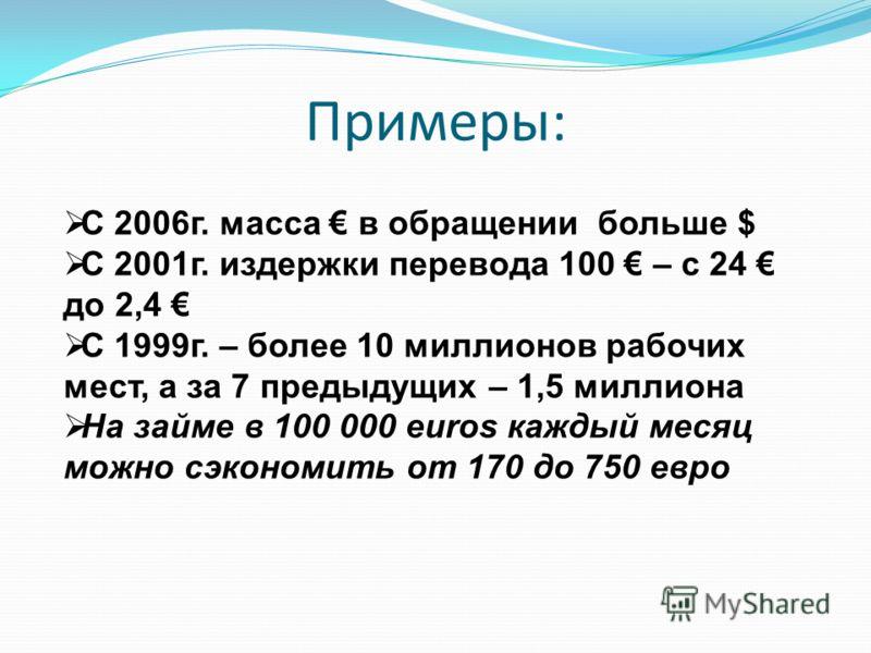 Примеры: С 2006г. масса в обращении больше $ С 2001г. издержки перевода 100 – с 24 до 2,4 С 1999г. – более 10 миллионов рабочих мест, а за 7 предыдущих – 1,5 миллиона На займе в 100 000 euros каждый месяц можно сэкономить от 170 до 750 евро