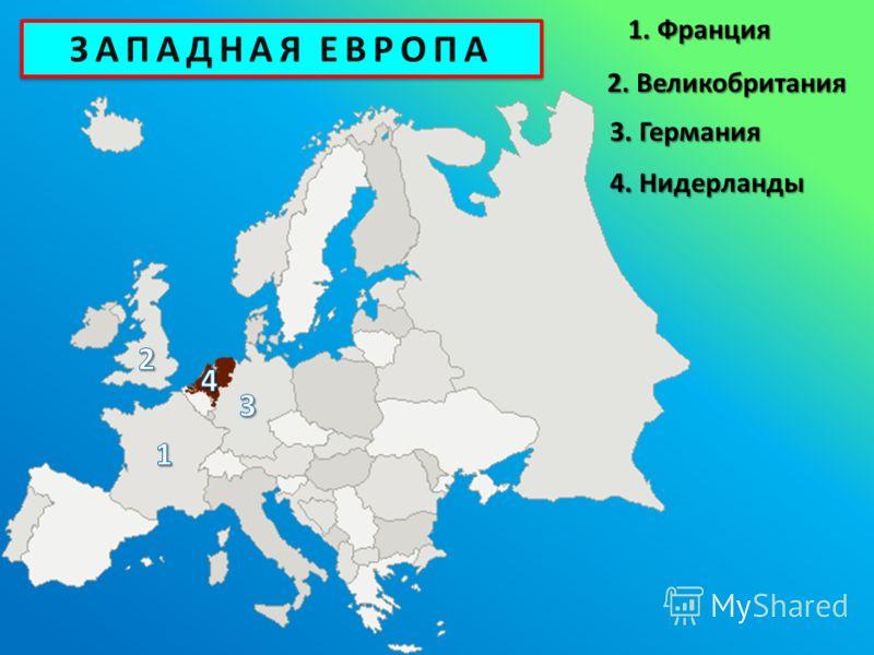 1. Франция ЗАПАДНАЯ ЕВРОПА 2. Великобритания 3. Германия 4. Нидерланды