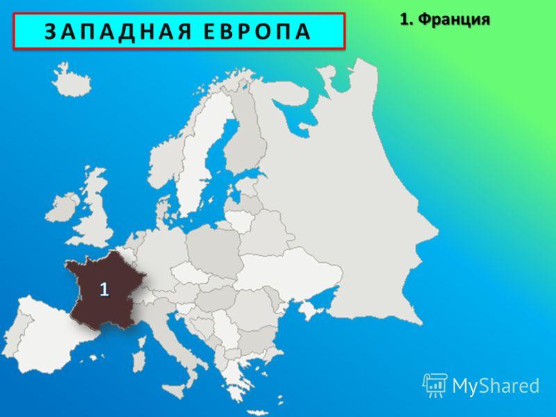 Европа южная европа восточная европа
