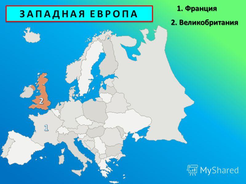 1. Франция ЗАПАДНАЯ ЕВРОПА 2. Великобритания
