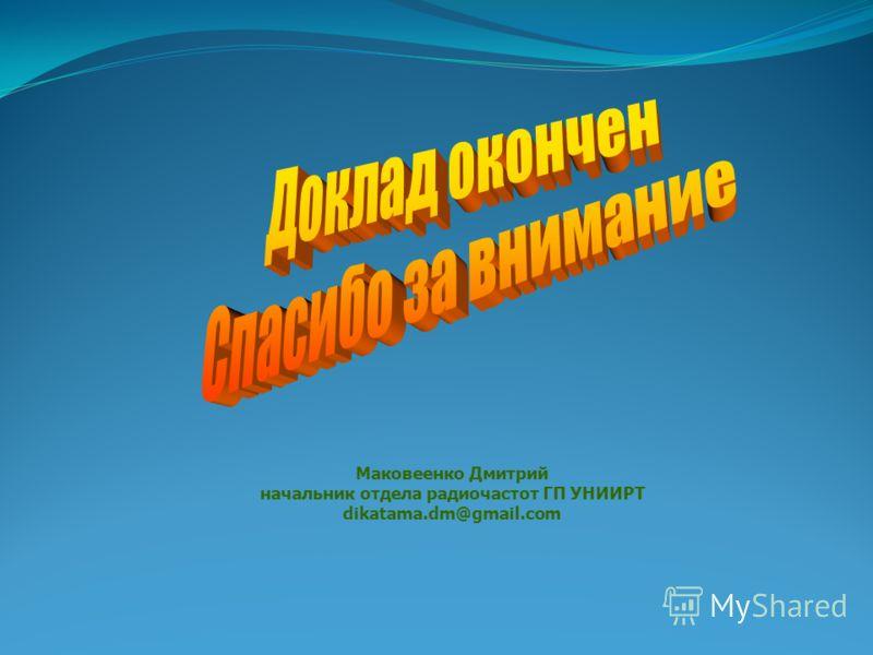 Маковеенко Дмитрий начальник отдела радиочастот ГП УНИИРТ dikatama.dm@gmail.com
