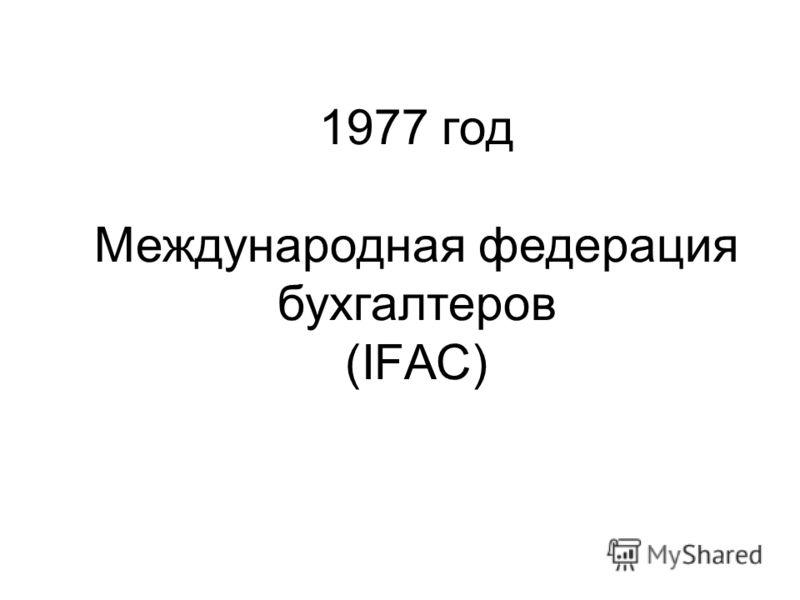 1977 год Международная федерация бухгалтеров (IFАС)