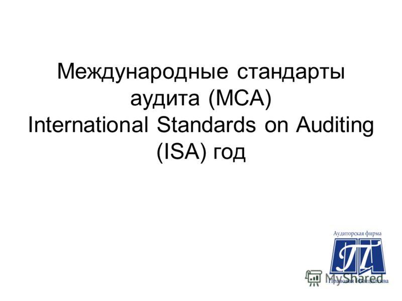 Международные стандарты аудита (МСА) International Standards on Auditing (ISA) год