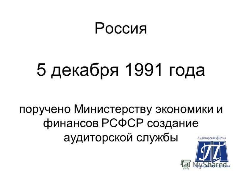 Россия 5 декабря 1991 года поручено Министерству экономики и финансов РСФСР создание аудиторской службы