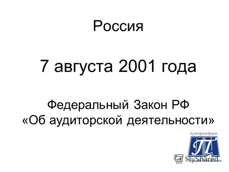 Россия 7 августа 2001 года Федеральный Закон РФ «Об аудиторской деятельности»