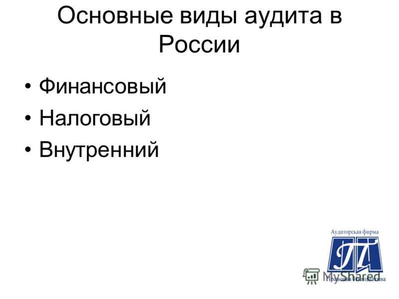 Основные виды аудита в России Финансовый Налоговый Внутренний