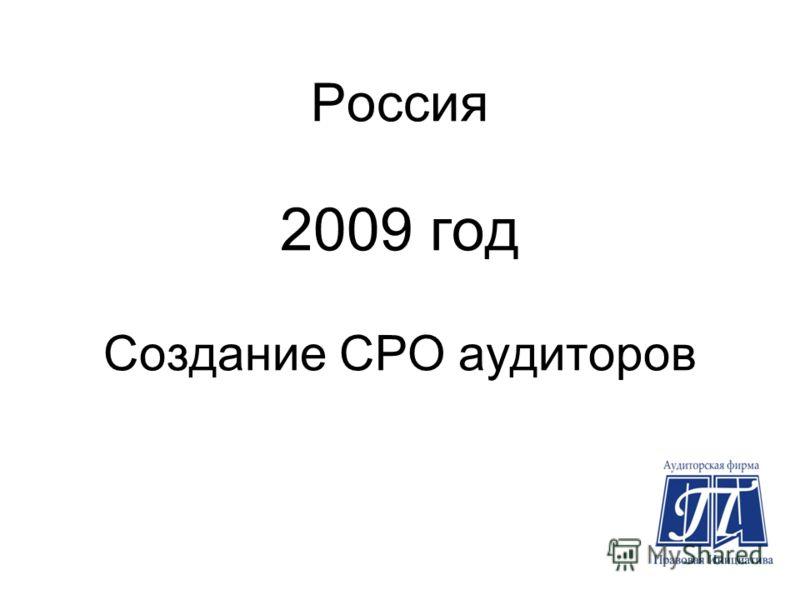 Россия 2009 год Создание СРО аудиторов