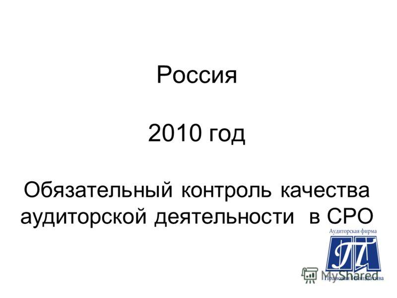 Россия 2010 год Обязательный контроль качества аудиторской деятельности в СРО