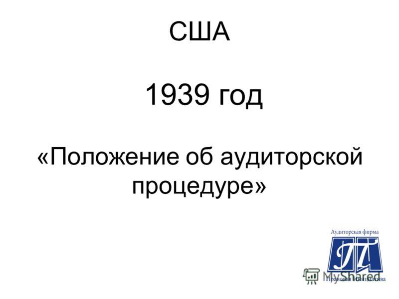 США 1939 год «Положение об аудиторской процедуре»