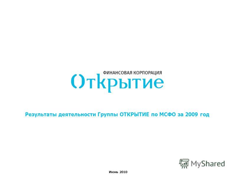 Июнь 2010 Результаты деятельности Группы ОТКРЫТИЕ по МСФО за 2009 год