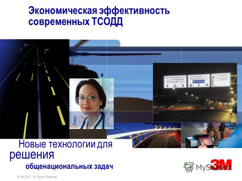 решения Новые технологии для общенациональных задач © 3M 2007. All Rights Reserved. Экономическая эффективность современных ТСОДД