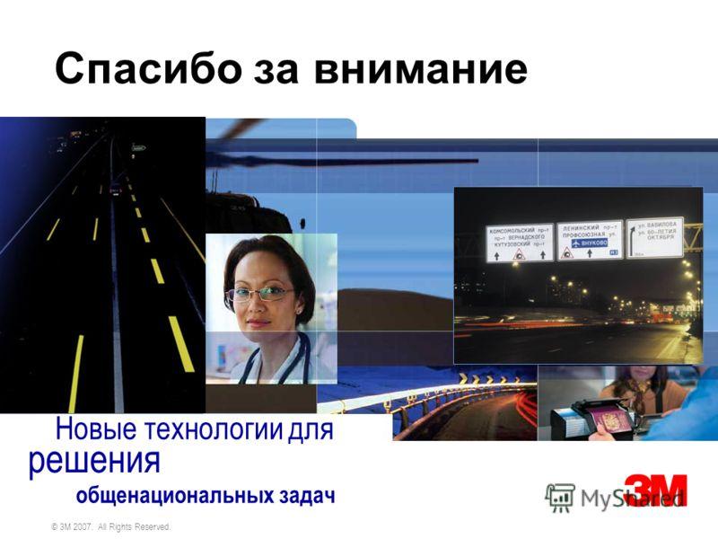 решения Новые технологии для общенациональных задач © 3M 2007. All Rights Reserved. Спасибо за внимание