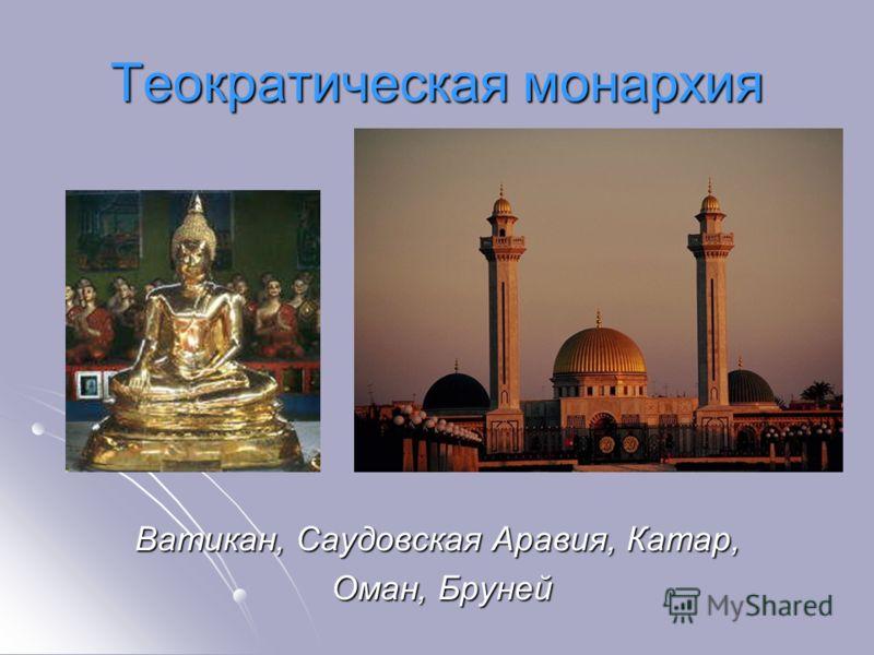 Теократическая монархия Ватикан, Саудовская Аравия, Катар, Оман, Бруней Оман, Бруней