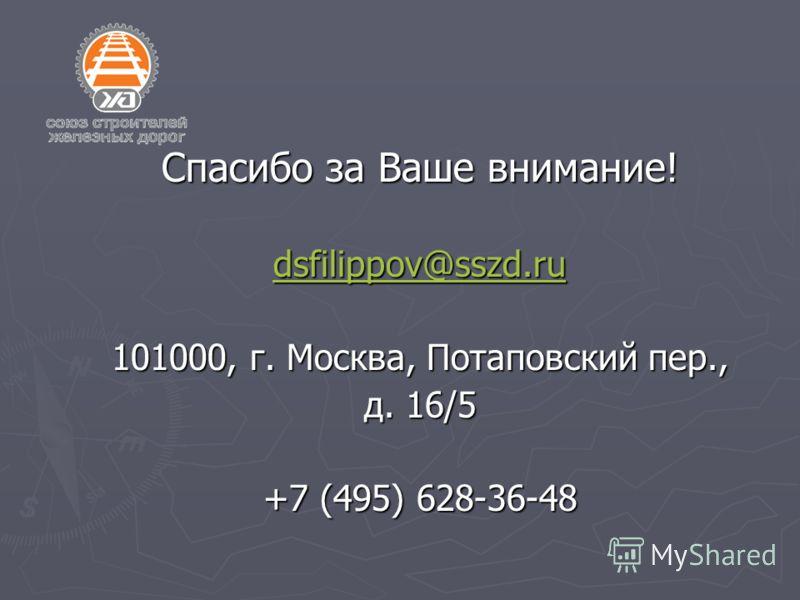 Спасибо за Ваше внимание! dsfilippov@sszd.ru 101000, г. Москва, Потаповский пер., д. 16/5 +7 (495) 628-36-48