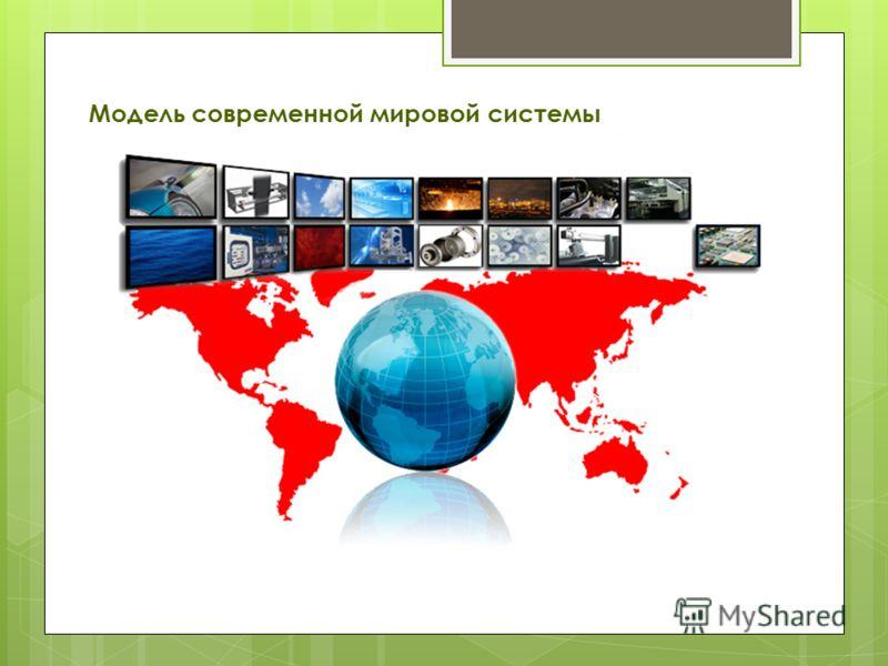 Модель современной мировой системы