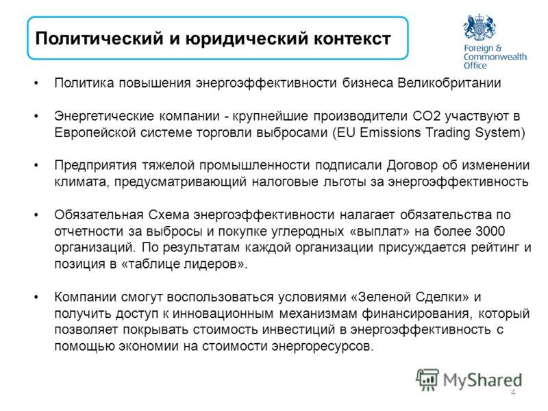 Политика повышения энергоэффективности бизнеса Великобритании Энергетические компании - крупнейшие производители CO2 участвуют в Европейской системе торговли выбросами (EU Emissions Trading System) Предприятия тяжелой промышленности подписали Договор