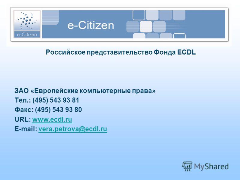 Российское представительство Фонда ECDL ЗАО «Европейские компьютерные права» Тел.: (495) 543 93 81 Факс: (495) 543 93 80 URL: www.ecdl.ruwww.ecdl.ru E-mail: vera.petrova@ecdl.ruvera.petrova@ecdl.ru