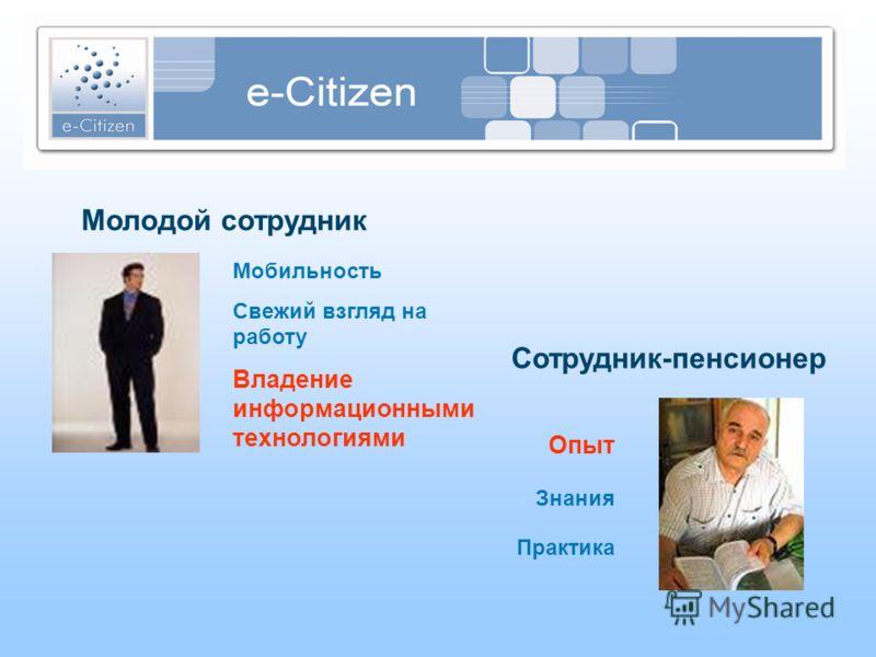 Молодой сотрудник Сотрудник-пенсионер Мобильность Свежий взгляд на работу Владение информационными технологиями Опыт Знания Практика