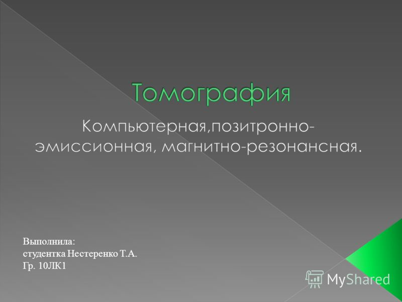 Выполнила: студентка Нестеренко Т.А. Гр. 10ЛК1