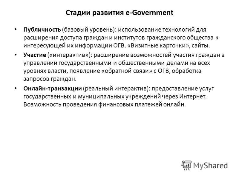 Стадии развития e-Government Публичность (базовый уровень): использование технологий для расширения доступа граждан и институтов гражданского общества к интересующей их информации ОГВ. «Визитные карточки», сайты. Участие («интерактив»): расширение во