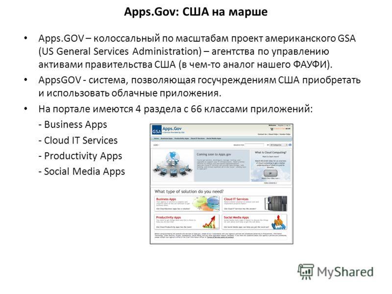 Apps.Gov: США на марше Apps.GOV – колоссальный по масштабам проект американского GSA (US General Services Administration) – агентства по управлению активами правительства США (в чем-то аналог нашего ФАУФИ). AppsGOV - система, позволяющая госучреждени