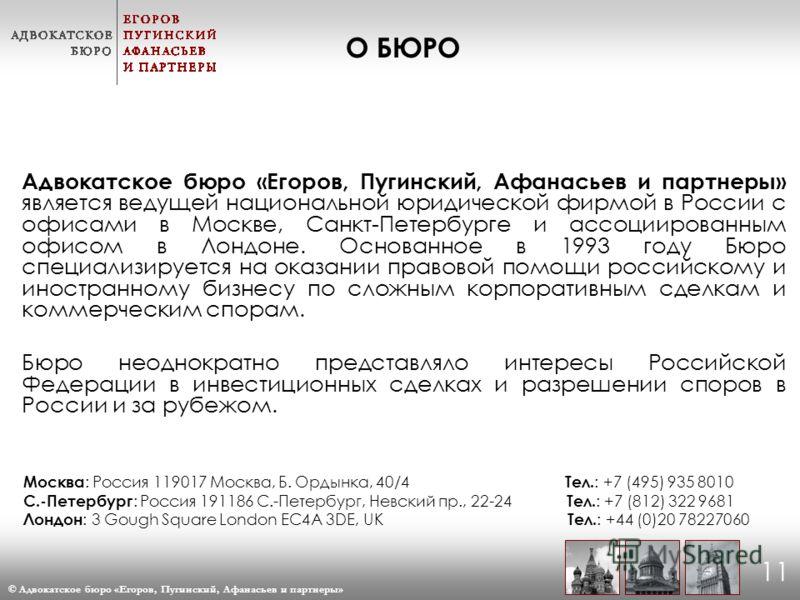 © Адвокатское бюро «Егоров, Пугинский, Афанасьев и партнеры» 11 Адвокатское бюро «Егоров, Пугинский, Афанасьев и партнеры» является ведущей национальной юридической фирмой в России с офисами в Москве, Санкт-Петербурге и ассоциированным офисом в Лондо