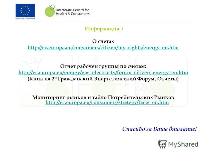 Информация : О счетах http://ec.europa.eu/consumers/citizen/my_rights/energy_en.htm Отчет рабочей группы по счетам: http://ec.europa.eu/energy/gas_electricity/forum_citizen_energy_en.htm (Клик на 2 й Гражданский Энергетический Форум, Отчеты) Монитори