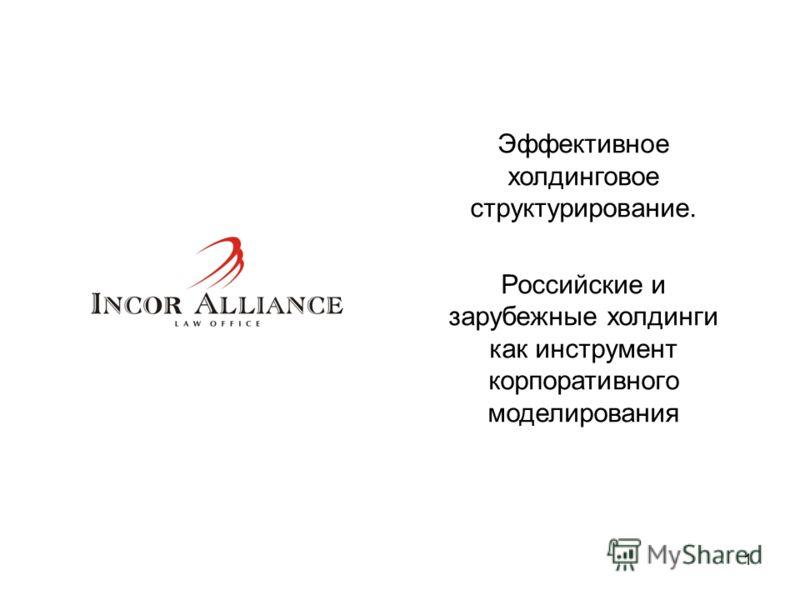 1 Эффективное холдинговое структурирование. Российские и зарубежные холдинги как инструмент корпоративного моделирования
