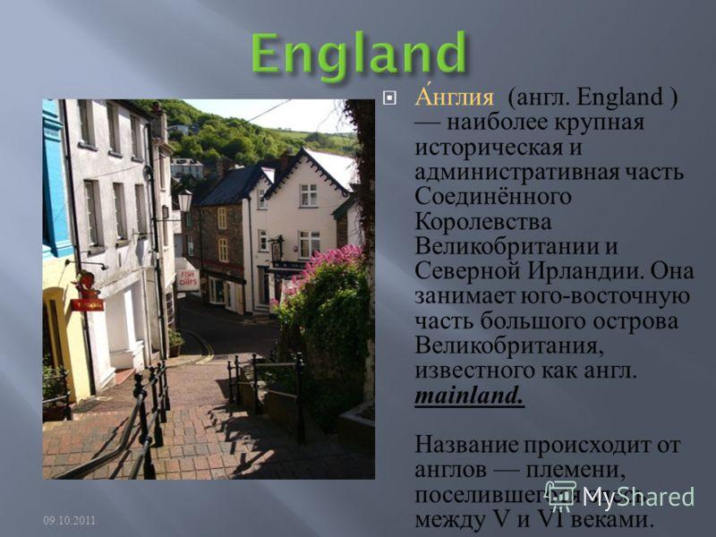 Англия ( англ. England ) наиболее крупная историческая и административная часть Соединённого Королевства Великобритании и Северной Ирландии. Она занимает юго - восточную часть большого острова Великобритания, известного как англ. mainland. Название п