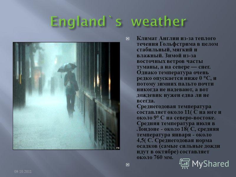 Климат Англии из - за теплого течения Гольфстрима в целом стабильный, мягкий и влажный. Зимой из - за восточных ветров часты туманы, а на севере снег. Однако температура очень редко опускается ниже 0 ° С, и потому зимних пальто почти никогда не надев
